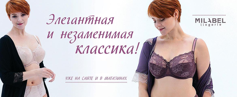 10d8c3a7e36b Магазины женского нижнего белья Милабель и LaPasita