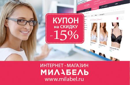 653b5c534c1e Купон на скидку -15% в интернет-магазине
